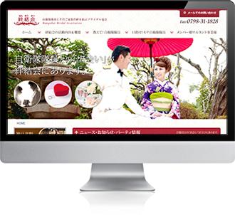 自衛隊専門婚活Webサイト